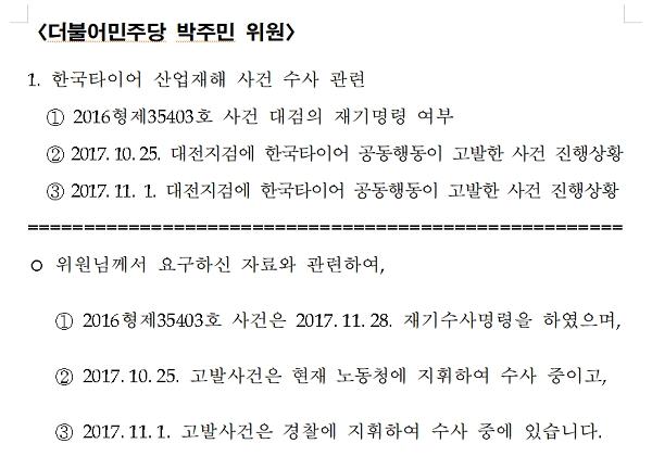 자료 요청: 한국타이어 산재협의회