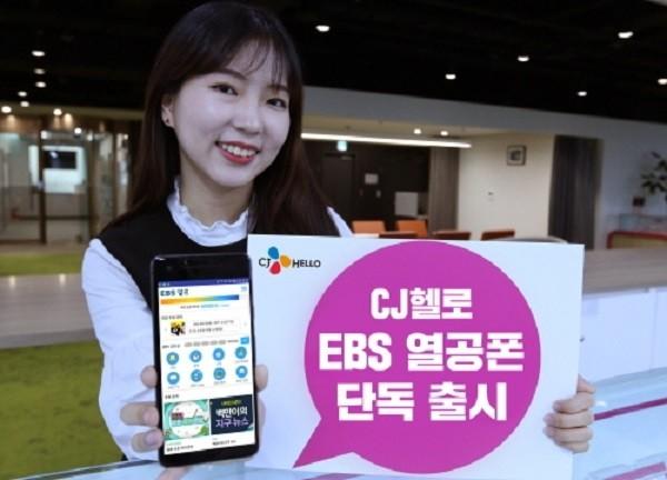 CJ헬로, EBS열공폰 단독 출시