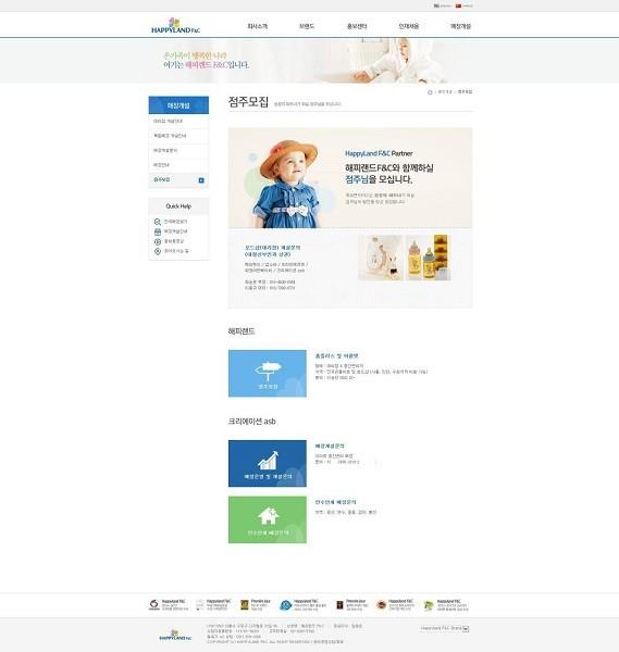 유아전문 패션유통사업자 해피랜드F&C 홈페이지에서는 대리점과 매장 관리자를 구분해 모집하고 있다. 이들은 스타필드 점포와 같은 아울렛과 백화점에 입점된 매장에 직원을 파견하는 형태로 모집하고 있었다.(
