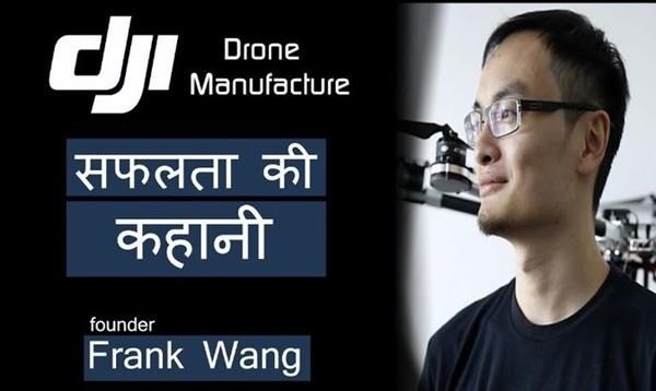 ▲ 다쟝이라고 부르는 'DJI(Da Jiang Innovation)'는 2015년 말 기준 세계 상업용 드론시장의 70%를 점유한 독보적 1위 업체로 성장했다.